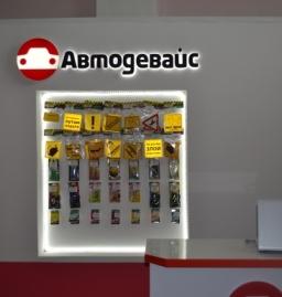 Открылся новый магазин автодевайс